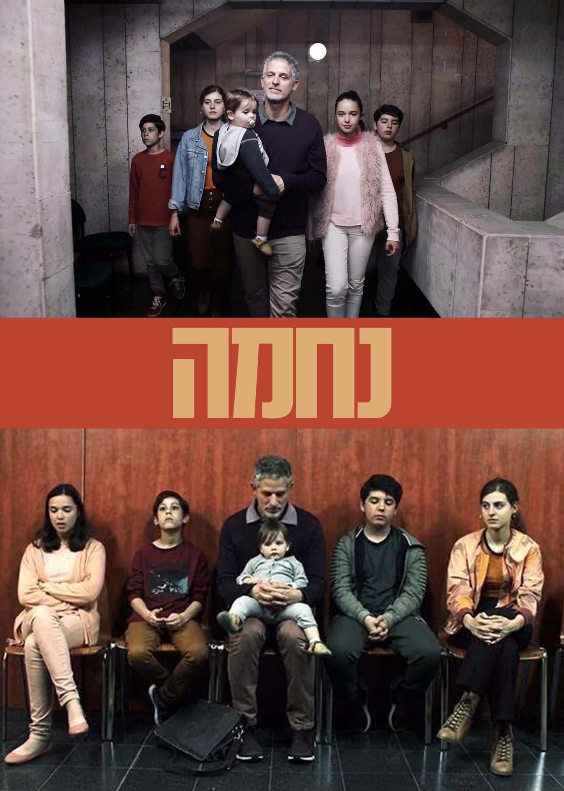 Nehama, série TV (2019)